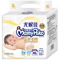 Mamypoko 妈咪宝贝 云柔干爽 婴儿纸尿裤 XL32片 *6件