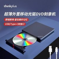 联想ThinkPad光驱 笔记本台式机USB 超薄外置移动光驱DVD刻录机 超薄USB/TYPE-C双接口升级款