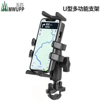 五匹 MWUPP 摩托车手机歪嘴多功能支架