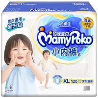 MamyPoko 妈咪宝贝 婴儿小内裤 XL120片 +凑单品