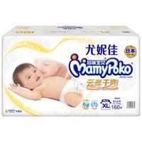 MamyPoko 妈咪宝贝 婴儿纸尿裤 XL160片+108片 +凑单品