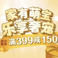 促销活动:京东 尤妮佳纸尿裤 专场优惠