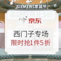促销活动:京东  西门子开关插座家装节专场