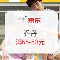促销活动:京东 乔丹 超级秒杀节促销