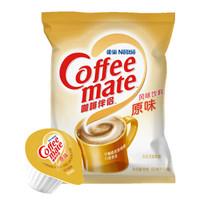 限地区:Nestlé 雀巢 咖啡奶茶伴侣 奶油球 原味10ml*50粒 *9件