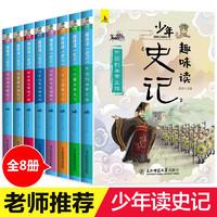 《鬼谷子+中华上下五千年+史记》全3册