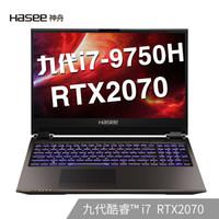 Hasee 神舟 战神 Z9-CT7PK 15.6英寸 游戏本(i7-9750H、16G、256G+1T、RTX2070、144Hz)