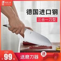 TUOBITUO 拓牌  海鸥系列 不锈钢菜刀 18.9cm