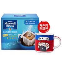 88VIP:麦斯威尔 蓝山风味 挂耳手冲黑咖啡 10包  *5件