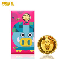 钱掌柜 十二生肖黄金红包0.1g Au999