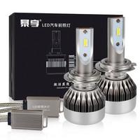 历史低价、补贴购:BAOX 暴享 H7 LED汽车车灯 白光 6000K 一对装