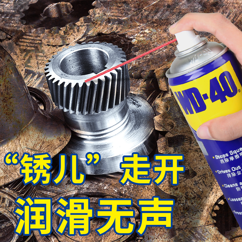 WD-40 多用途防銹潤滑劑 40ml 送4件禮品