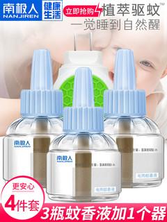 Nan ji ren 南极人 南极人电热蚊香液无味婴儿孕妇家用室内驱蚊水插电灭蚊补充液套装