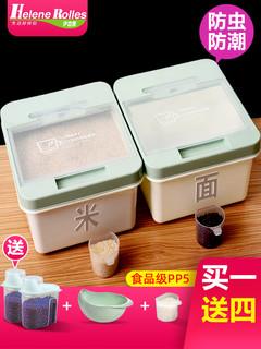 Helenerolles 家用收纳防潮30斤米缸装密封防虫面桶装米桶加厚储米箱面粉储存罐