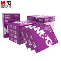 M&G 晨光 APYVJQ54 紫晨光 A4复印纸 80g 500张/包 8包/箱