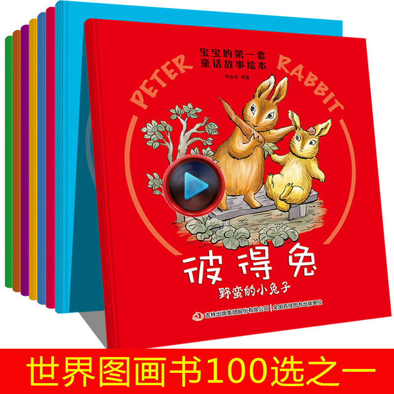 《彼得兔的故事丛书》(全套8册)
