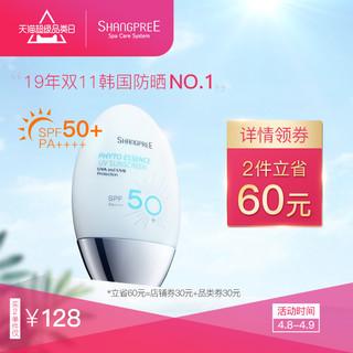 SHANGPREE 香蒲丽 隔离防晒霜 SPF50+ PA++++ 50ml