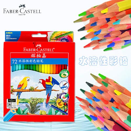 FABER CASTELL 辉柏嘉 水溶性彩色铅笔 72色