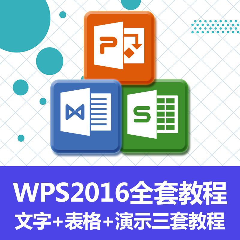 WPS 2016全套 视频课程