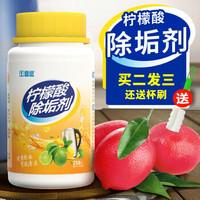 壹念 柠檬酸食品级除垢剂 258g