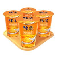 味全果粒鲜选 黄桃风味 发酵乳酸奶 180g*4杯 *10件