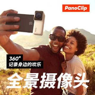 PanoClip 全景手机镜头 适配iPhoneX