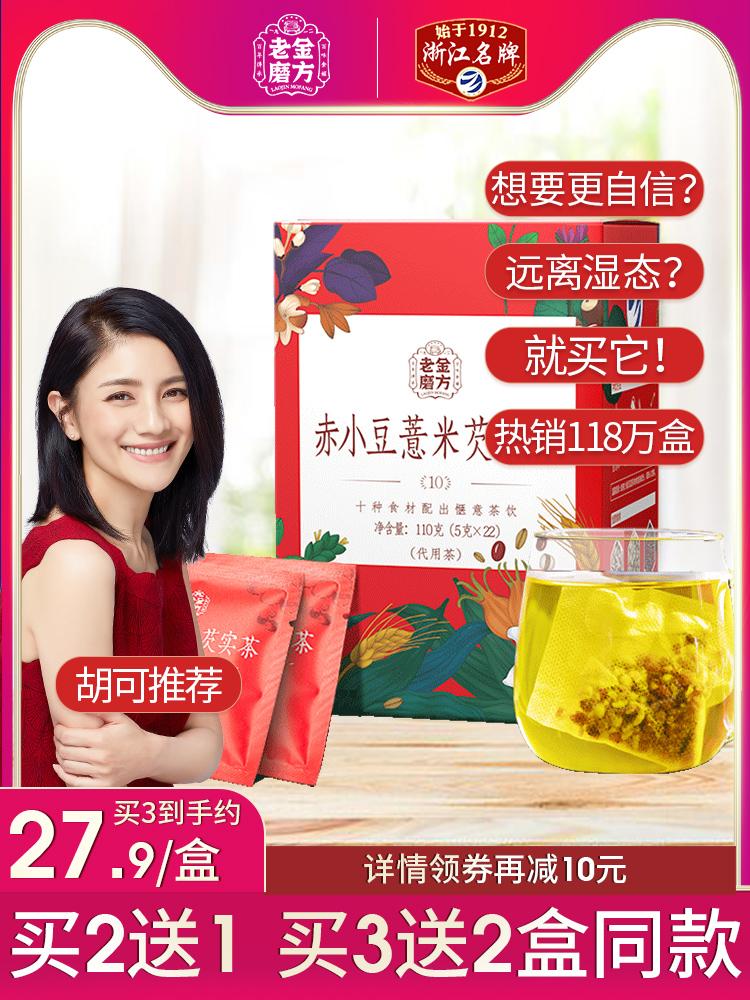 老金磨方 紅豆薏米茶22袋 110g