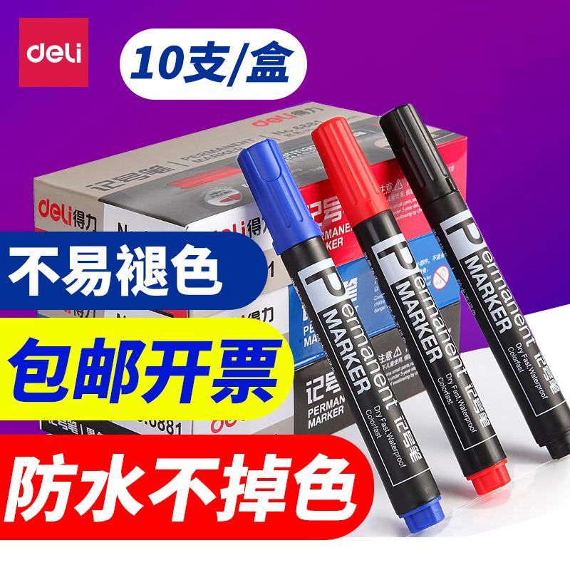 deli 得力 6881 记号笔 10支装 黑/红/蓝
