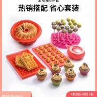 LEKUE 乐葵 初学入门烘焙模具套装 全明星6件套