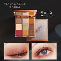 Venus Marble 九色眼影盘 13.5g