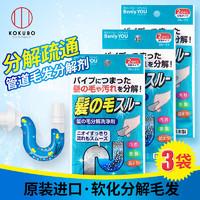 kokubo 管道毛发分解剂 20g*2包*3袋