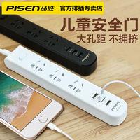 PISEN 品胜 K-23 USB插线板 1.8m