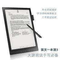 百亿补贴:OBOOK 国文一本通3 10.3英寸电子书阅读器 16GB
