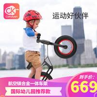 Cakalyen C01 儿童平衡车