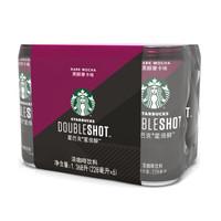 限地区:星巴克 星倍醇经典咖啡组合 228ml*6瓶
