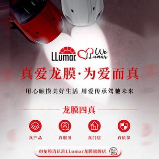 LLumar 龙膜 悦动70T+快干15/20/35D 汽车贴膜 全车膜