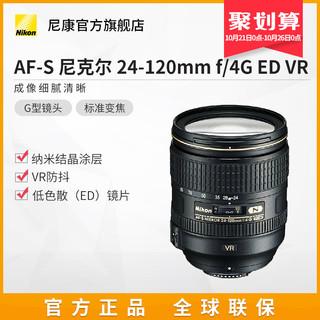 Nikon 尼康 AF-S 尼克尔 24-120mm F4G ED VR 全画幅标准变焦镜头