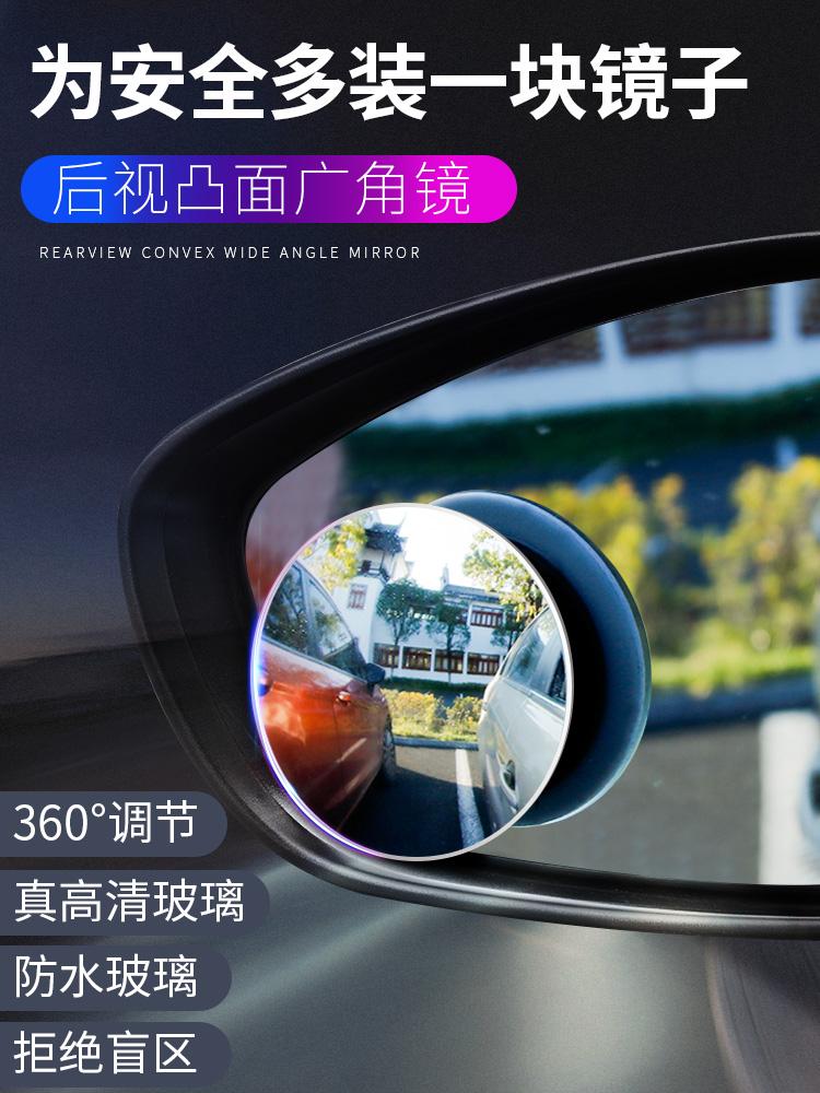 哈比麗 汽車后視鏡小圓鏡 1對裝