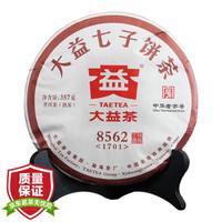 大益 经典系列 8562 普洱熟茶 357g *2件