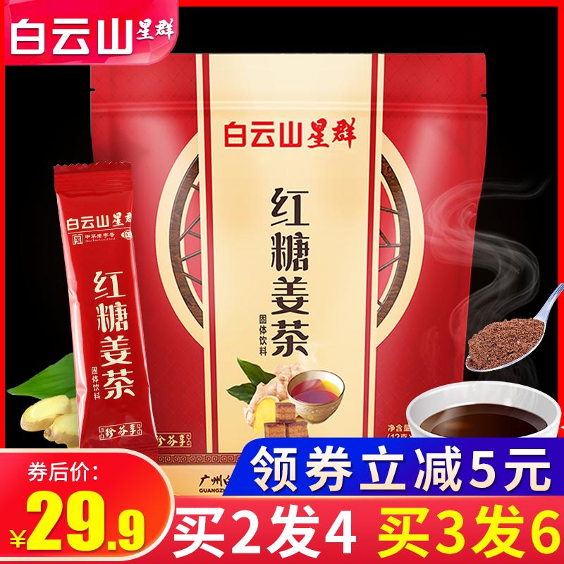 白云山星群 红糖姜茶 7条*3盒 共252g