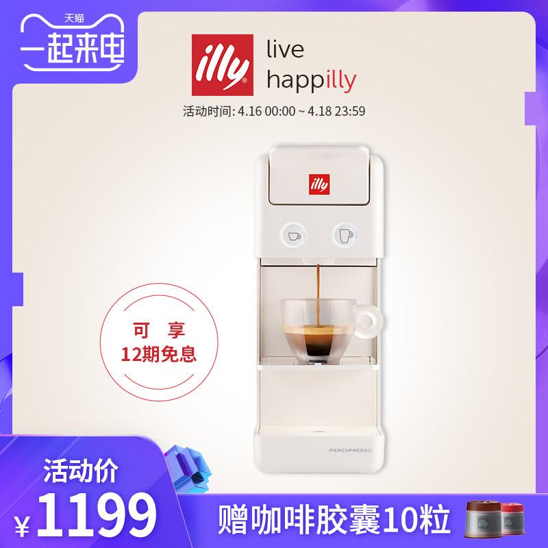 illy 意利 640 全自动胶囊咖啡机