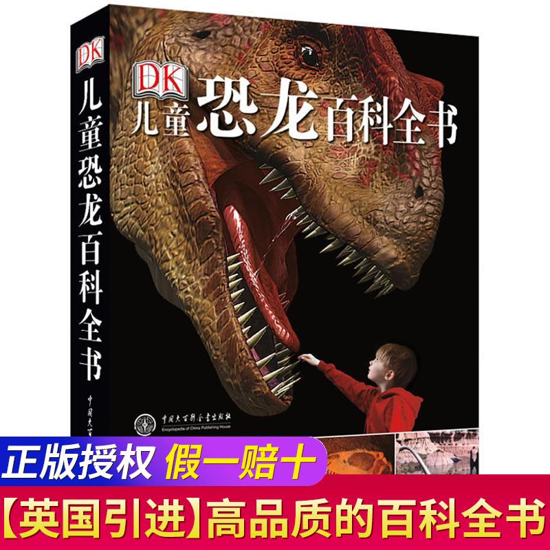 《恐龙百科全书》(精装)