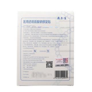 敷尔佳 医用透明质酸钠修复贴