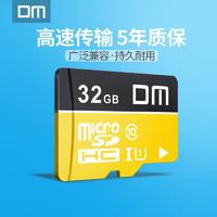 DM TF-U1-32 micro sd内存卡 32GB