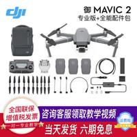 DJI 大疆 御mavic2 pro/zoom专业变焦版 可折叠无人机专业版+配件包套装