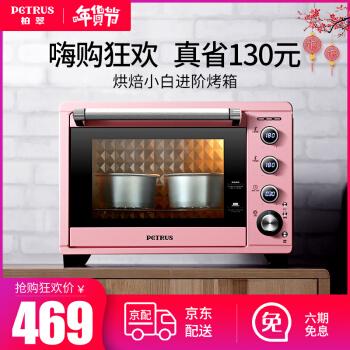 PETRUS 柏翠 PE3040 电烤箱 少女粉