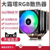 DEEPCOOL 九州风神 大霜塔CPU散热器 标准版
