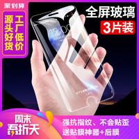GUSGU 古尚古 苹果钢化膜  iPhone6