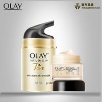 OLAY 玉兰油 多效修护套装(面霜50g+眼霜15g)