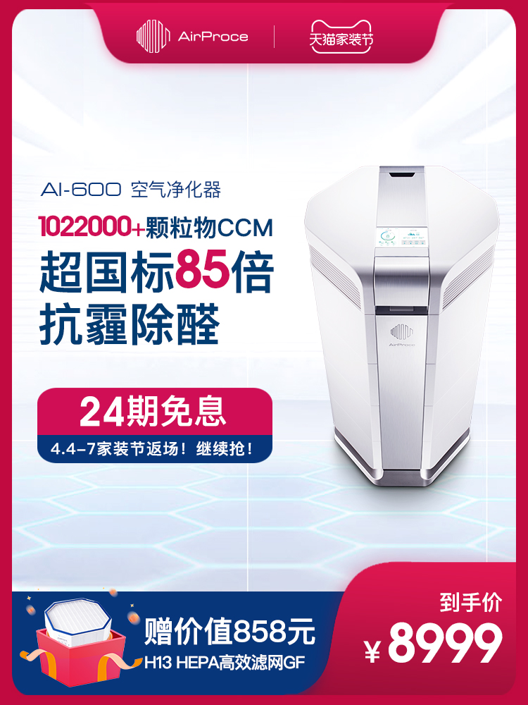 AirProce 艾泊斯 AI-600 空气净化器